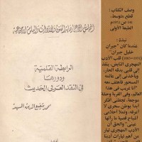 الرابطة القلمية ودورها فى النقد العربى الحديث