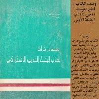 مصادر تراث حزب البعث العربي الاشتراكي