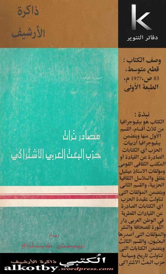 مصادر تراث حزب البعث العربي الاشتراكي1