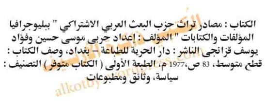 مصادر تراث حزب البعث العربي الاشتراكي2