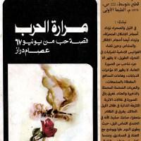 مرارة الحرب .. قصة حب من يونيو 67